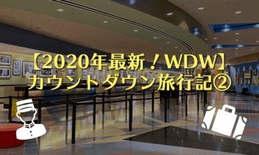【2020年】ディズニーワールド(WDW)カウントダウン旅行記②|オーランド到着〜ホテルチェックインと到着日の過ごし方