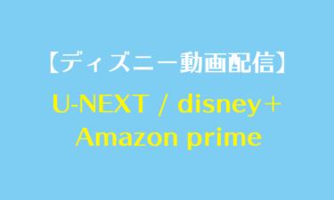 【全て利用経験あり】ディズニー作品の動画配信を見るならDisney+(ディズニプラス)とU-NEXT(ユーネクスト)どっちがいいの?|Amazon Prime(アマゾンプライム)もおすすめ!