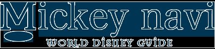 mickey navi|世界中のディズニーパークを徹底攻略!